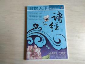 诗经(图说天下国学书院系列)