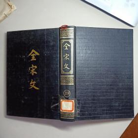 全宋文 第19册(精装)
