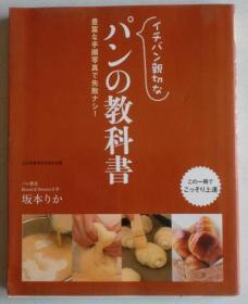 日文原版   面点制作教科书