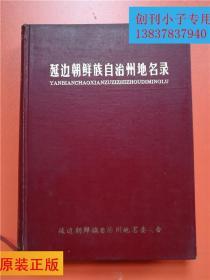 延边朝鲜族自治州地名录--志书类  有现货