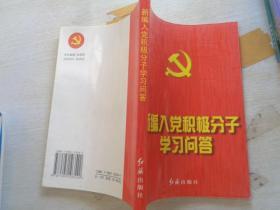 党的建设新的伟大工程系列丛书:新编入党积极分子学习问答(2008年版)