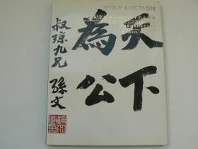 北京保利2011年春拍、纪念辛亥革命100周年名人墨迹