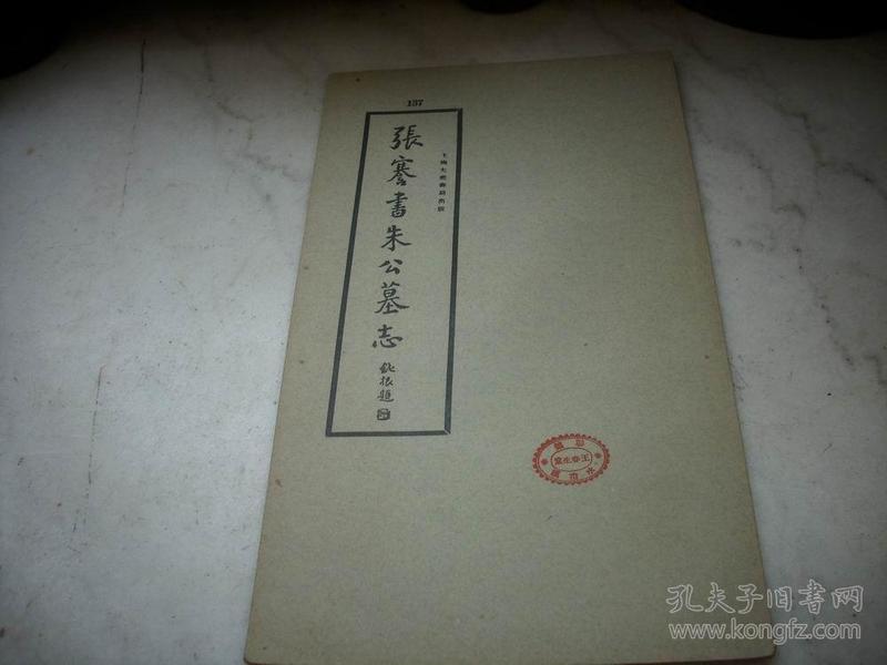 民国-上海大众书局字帖《张骞书朱公墓志》全一册!