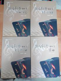 流行手风琴教材(全四册)1 音阶练习曲 2 乐曲 3 乐曲、伴奏 4 重奏、室内乐(品相如图)