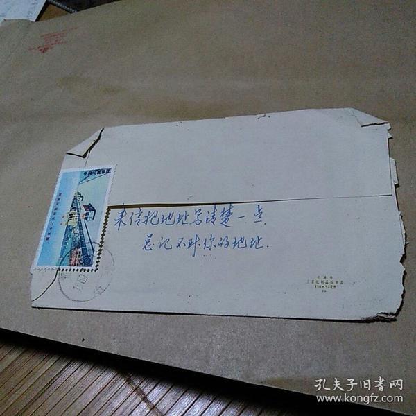 语录实寄封 南京长江大桥胜利建成邮票