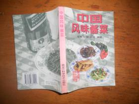 中国风味酱菜