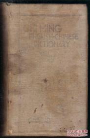 民国29年1940年字典 启明英汉辞典 本书编号303  48开本不缺页