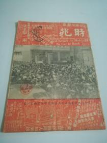 民国38年【时兆】第2期(上海7万人潮涌向中央银行兑换黄金)