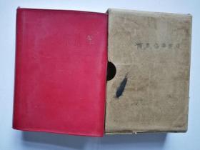 《毛泽东选集》一卷本  软精装 64开 品好 1969年7月 少见版本【国防1印】 (64--13)