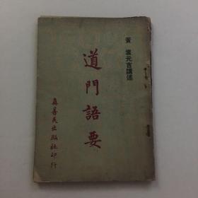 道门语要(初版)
