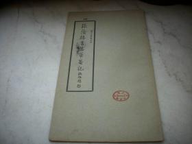民国-上海大众书局字帖《张荫椿书慧华庵记》全一册!