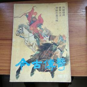 今古传奇双月号1992年增刊(总第59期)