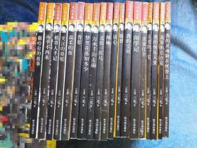 三毛全集全19册 2003年 哈尔滨