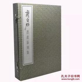 齐白石书画篆刻集 (线装 全一函三册).