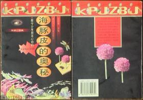 科普佳作宝鉴-海豚皮的奥秘(科学小品集)