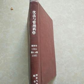 优选与管理科学【1984年1-4期】(创刊号)合订本