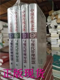 正版现货!中国传统文化与现代管理智慧1-4 4本合售/姜忠喆 沈荐生等