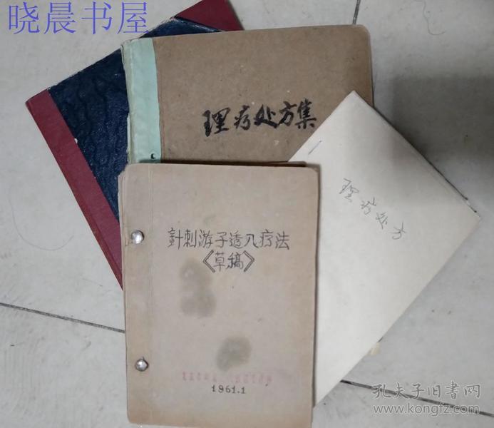乔志恒(首都医科大教授、 国际中外名医协会副会长、著名理疗学家)旧藏;八十年代医学笔记 手稿 来往信件 医学书籍一组(约十余公斤)