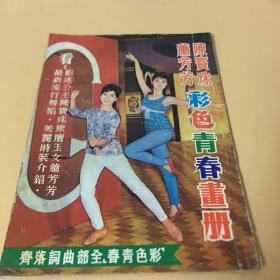 陈宝珠萧芳芳彩色青春画册