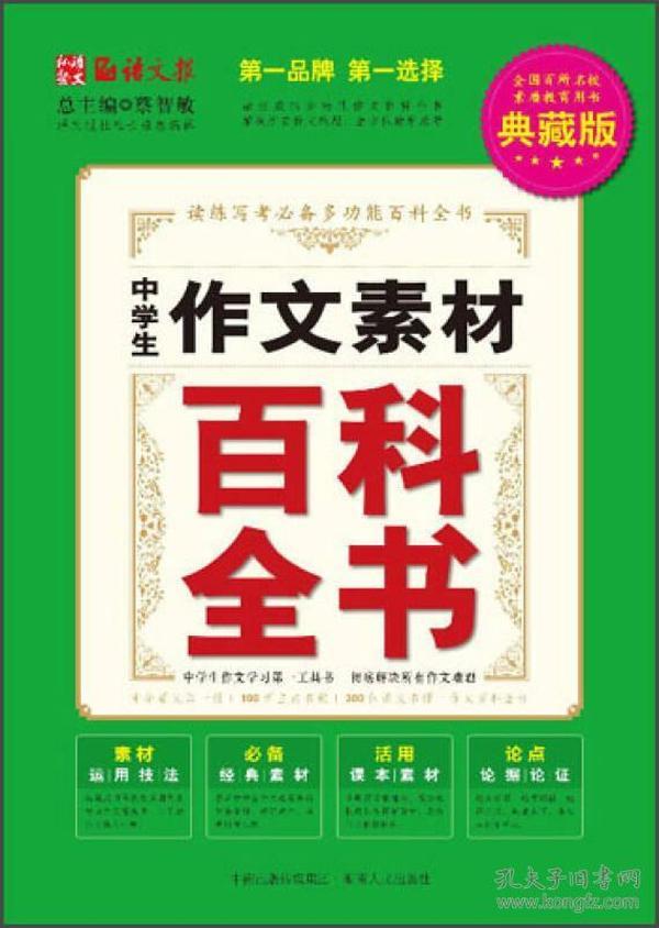 中学生作文素材百科全书