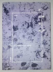 皮力著作·《从行动到观念-晚期现代主义艺术理论的转型》·印刷版
