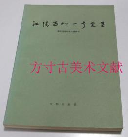江陵马山一号楚墓 文物出版社1985年1印 平装 未阅库存品好