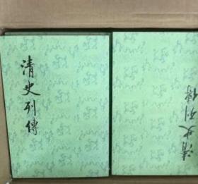 清史列传(全二十册)