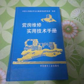 营房维修实用技术手册