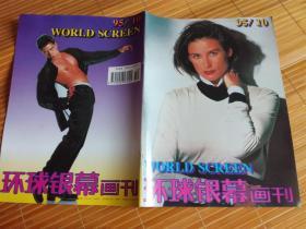 《环球银幕》1995年10 黛米摩尔 玛丽莲梦露伊丽莎白泰勒