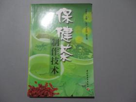 保健茶制作技术