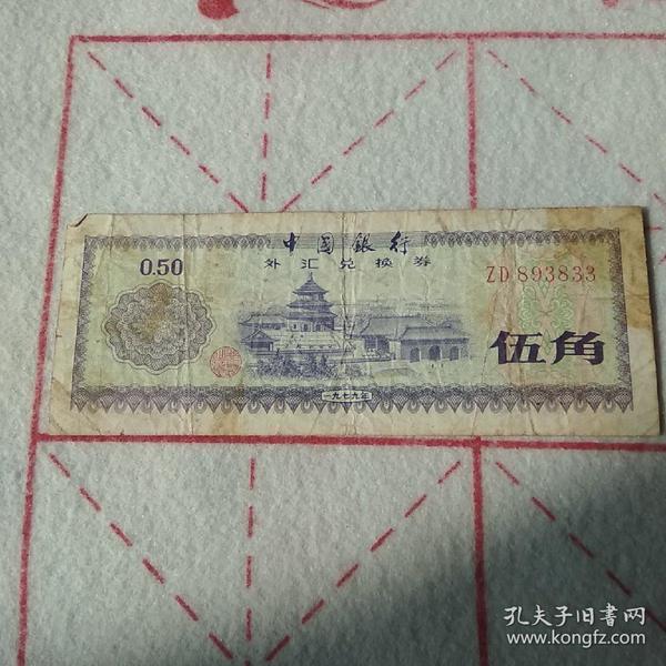 中国银行外汇兑换券 1979年面值五角