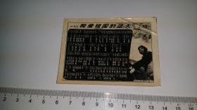 1966公私合营上海光荣摄影图片厂 《我爱祖国的蓝天》歌曲片