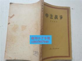 中法战争  牟安世著  上海人民出版社