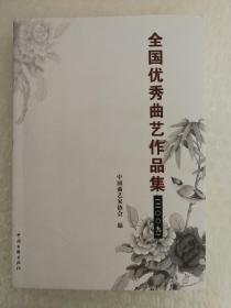全国优秀曲艺作品集(二00九)