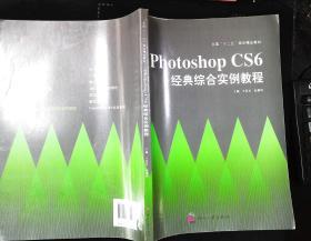 Photoshop CS6 经典综合实例教程