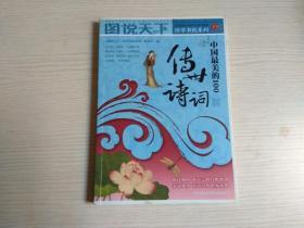 中国最美的100传世诗词