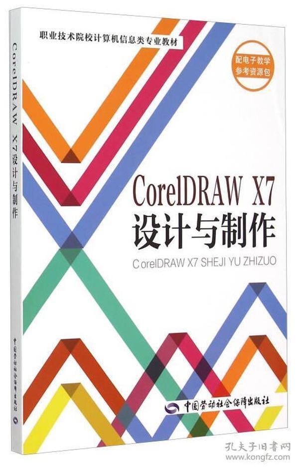 CorelDRAW X7设计与制作