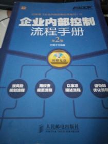弗布克企业内控手册系列:企业内部控制流程手册(第2版)(无光盘)