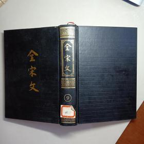 全宋文 第9册(精装)