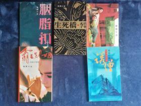 李碧华 小说系列 霸王别姬 青蛇 胭脂扣 生死桥等5本 正版