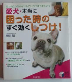 日文原版     怎样呵护您的爱犬