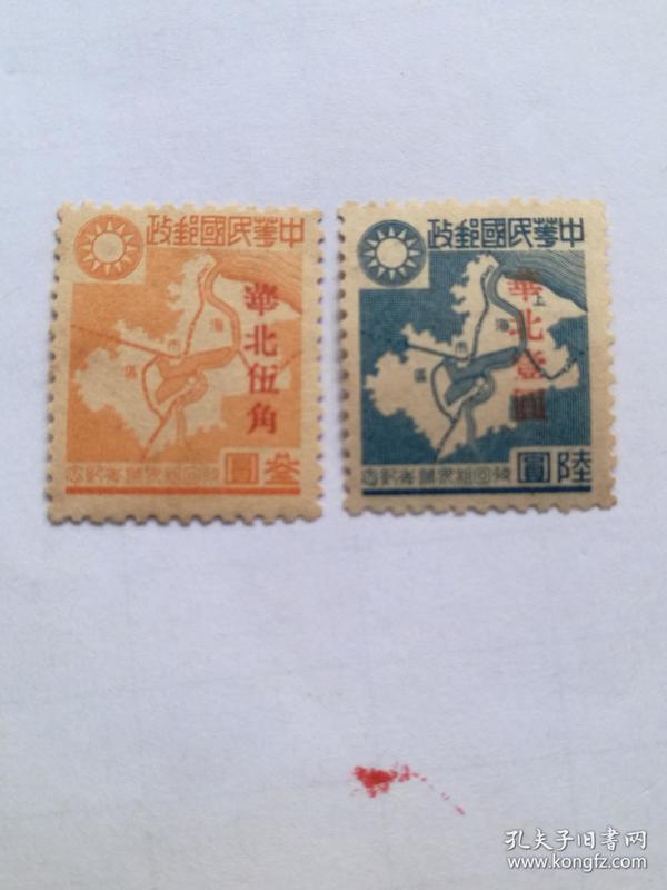民国邮票两枚