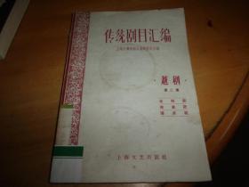 传统剧目汇编 越剧 第二集---1959年1版1印---馆藏书,品以图为准
