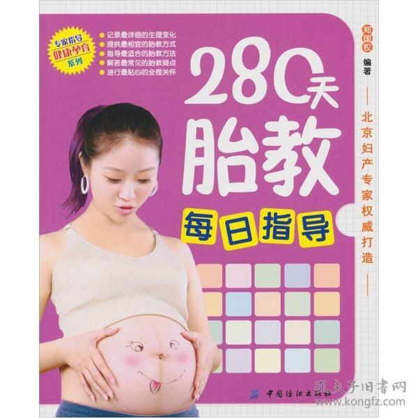 280天胎教每日指导