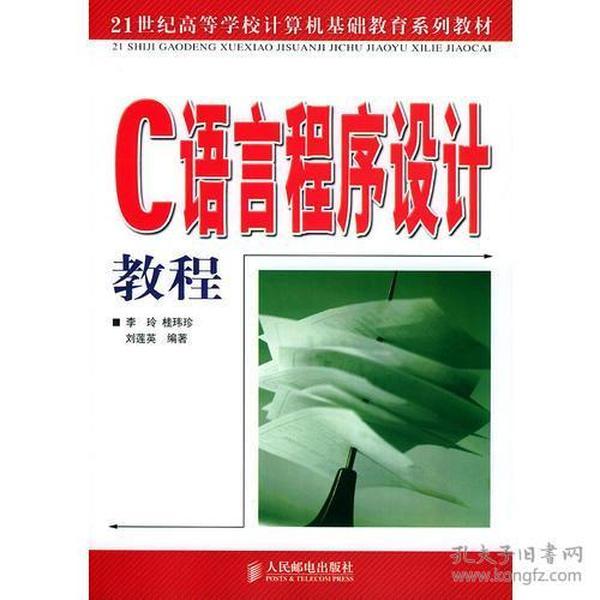 满19 C语言程序设计教程 刘莲英  人民邮电出版社