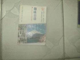 趣味日语   天津人民广播电台广播讲座听力教材