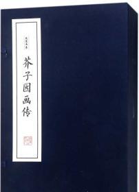 芥子园画传(16开线装 全一函四册)