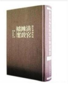 故宫博物院藏清宫陈设档案(共45册 精装16开)
