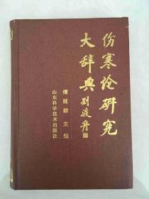 伤寒论研究大辞典 硬精装