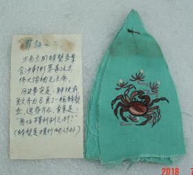湘潭市宏伟制帽社    绣品   湘潭   王昌兰   文革罪证之三   螃蟹